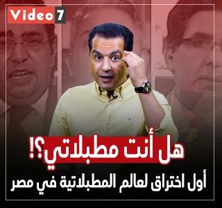 هل أنت مطلبلابتي؟!.. أول اختراق لعالم المطبلاتية في مصر (محشي أفكار)