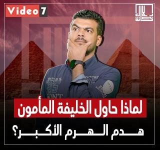لماذا حاول الخليفة المأمون هدم هرم خوفو؟.. فى برنامج بلال خانة.. فيديو