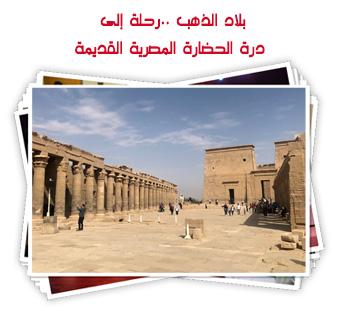 بلاد الذهب ..رحلة إلى درة الحضارة المصرية القديمة