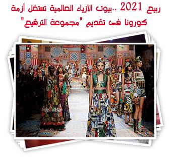 """ربيع 2021 ..بيوت الأزياء العالمية تستغل أزمة كورونا فى تقديم """"مجموعة الترقيع"""""""
