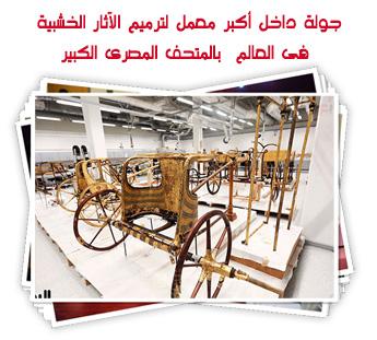 جولة داخل أكبر معمل لترميم الآثار الخشبية فى العالم  بالمتحف المصرى الكبير.