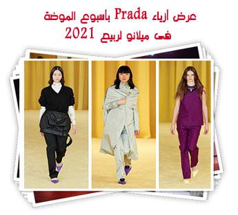 عرض أزياء Prada بأسبوع الموضة فى ميلانو لربيع 2021