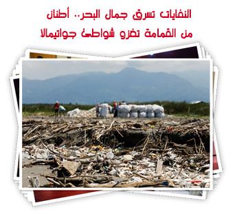 النفايات تسرق جمال البحر.. أطنان من القمامة تغزو شواطئ جواتيمالا