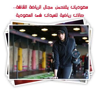 سعوديات يقتحمن مجال الرياضة الشاقة
