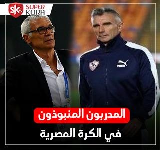 المدربين - سوبر كورة