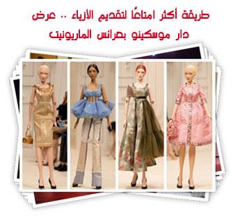 طريقة أكثر امتاعًا لتقديم الأزياء .. عرض دار موسكينو بعرائس الماريونيت
