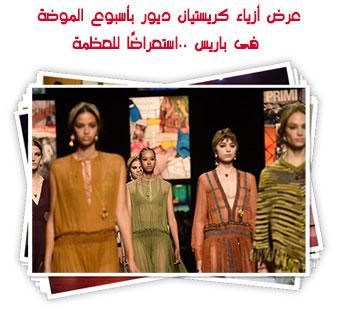 عرض أزياء كريستيان ديور بأسبوع الموضة فى باريس ..استعراضًا للعظمة