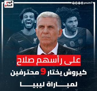 محمد صلاح يتصدر قائمة المحترفين المبدئية لمعسكر المنتخب استعدادا لليبيا