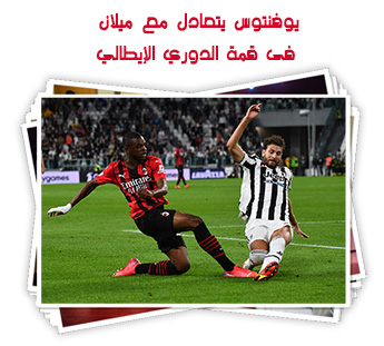 يوفنتوس يتعادل مع ميلان فى قمة الدوري الإيطالي