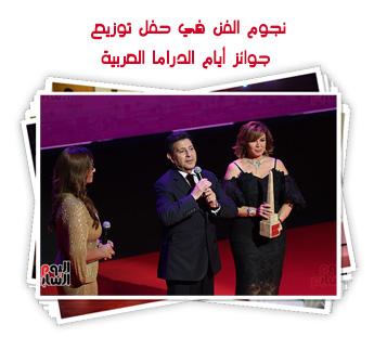 نجوم الفن في حفل توزيع جوائز أيام الدراما العربية بدار الأوبرا.. ألبوم صور