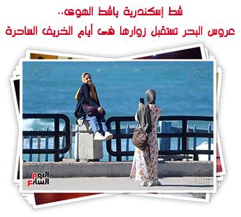 شط إسكندرية ياشط الهوى.. عروس البحر تستقبل زوارها فى أيام الخريف الساحرة