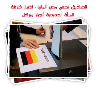 انتخابات المانيا