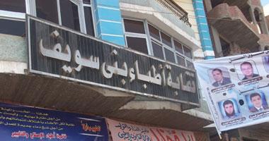 7 مرشحين يتنافسون غداً بانتخابات نقابة أطباء فى بنى سويف