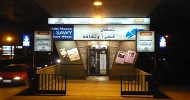 """""""صوتك لمصر بكرة"""" ندوة عن مشاركة المرأة فى الانتخابات بساقية الصاوى.. الليلة"""