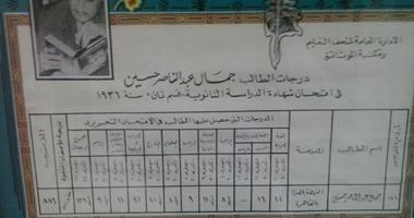 ننشر صورة شهادة الثانوية العامة للرئيس الراحل جمال عبد الناصر