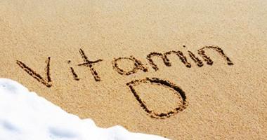 دراسة: نقص فيتامين D يسبب ضعف وظائف الدماغ ويؤدى للموت المفاجئ