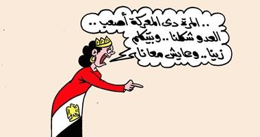 """كاركاتير """"اليوم السابع"""": العدو المرة دى شكلنا.. وبيتكلم زينا"""