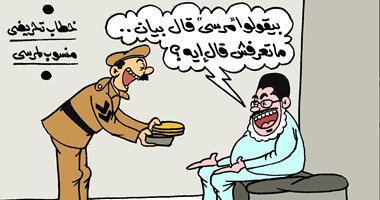 """كاريكاتير """"اليوم السابع"""": """"مرسى"""" تعليقًا على خطابه : """"ما تعرفش قال إيه؟"""""""