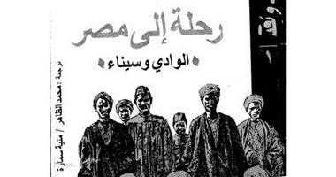 """فى ذكرى رحيل """"كازانتزاكيس"""".. نعيد قراءة كتاب """"الوادى وسيناء"""" عن رحلته لمصر"""