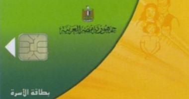تموين الوادى الجديد: وصول 358 بطاقات تموين ذكية جديدة بالمحافظة
