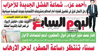 """""""اليوم السابع"""": سيناء تنتظر """"ساعة الصفر"""" لدحر الإرهاب"""