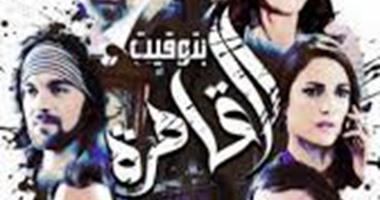 """عرض """"بتوقيت القاهرة"""" بمركز الثقافة السينمائية.. 21 أغسطس"""