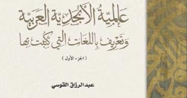 عالمية الأبجدية العربية يؤكد 150لغة استخدمت الحروف العربية عبر