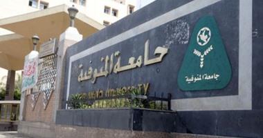 التشريعات الإعلامية فى ندوة بجامعة المنوفية اليوم