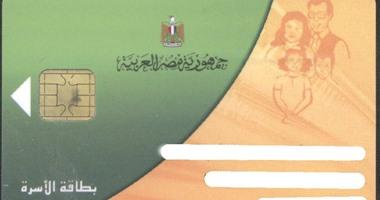شكوى من وقف البطاقة التموينية بالغربية بسبب ارتفاع فاتورة المحمول