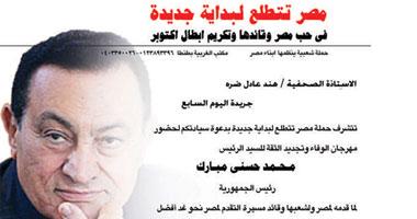 الحملة ستنطلق من محافظة الغربية وتجوب مدن الجمهورية