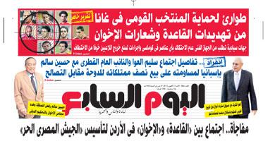 """""""اليوم السابع"""" يكشف تفاصيل اجتماع القاعدة والإخوان لتأسيس الجيش الحر"""