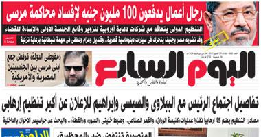"""""""اليوم السابع"""": رجال أعمال يدفعون 100 مليون جنيه لإفساد محاكمة مرسى"""