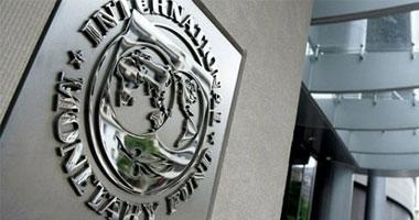 صندوق النقد: سنساعد مصر إذا تقدمت بطلب تمويل.. ونحن فى حوار مستمر