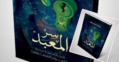 غلاف كتاب سر المعبد