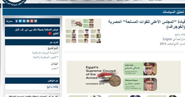 """""""معهد واشنطن"""" يعيد نشر تشكيل المجلس العسكرى المصرى فى توقيت غريب"""