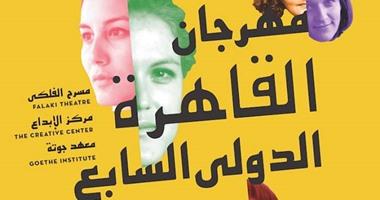 بالفيديو.. التريللر الثانى لمهرجان سينما المرأة