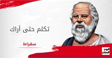 أفكار قتلت أصحابها.. الحكمة قتلت سقراط بالسم بعد اتهامه بالهرطقة