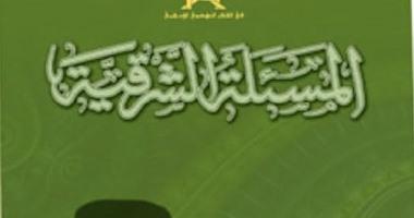 """مكتبة الإسكندرية تصدر كتاب """"المسألة الشرقية"""" للزعيم مصطفى كامل"""