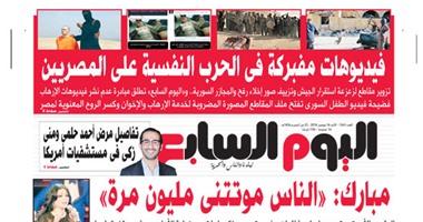 اليوم السابع: فيديوهات مفبركة فى الحرب النفسية على المصريين