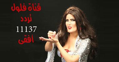 """سما المصرى: أطلقنا قناة """"فلول"""" للسخرية من قناة """"رابعة"""" الإخوانية"""