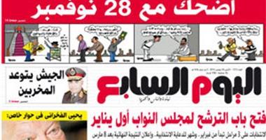 """""""اليوم السابع"""": فتح باب الترشح لمجلس النواب أول يناير"""