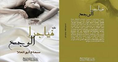"""صدور رواية """"فياجرا الوجع"""" للكاتبة سماح أبو العلا"""