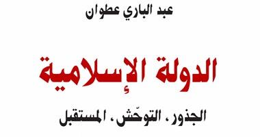 """""""الساقى"""" تصدر """"الدولة الإسلامية.. الجذور.. التوحش.. المستقبل"""""""