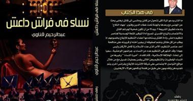 كتاب  نساء فى فراش داعش  يكشف مملكة حريم أبو بكر البغدادى