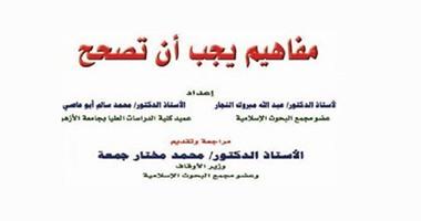 """المجلس الأعلى للشئون الإسلامية تصدر """"مفاهيم يجب أن تصحح"""""""