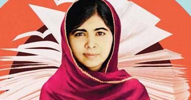 """""""أنا ملالا"""" قصة فتاة غيرت العالم.. تحدت الإرهاب وحصلت على نوبل"""