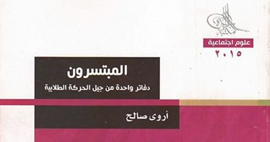 """هيئة الكتاب تصدر""""المبتسرون..دفاتر من جيل الحركة الطلابية""""لـ""""أروى صالح"""""""