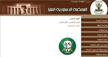 اختراق موقع الدستورية العليا