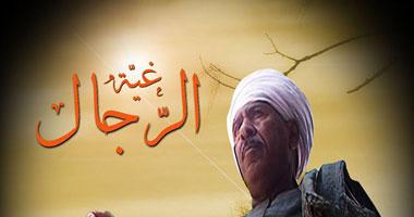 """فيلم """"غية الرجال"""" بسينما بيت سيزيف مساء اليوم      112201313174959"""