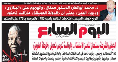 غلاف عدد اليوم السابع غدا السبت
